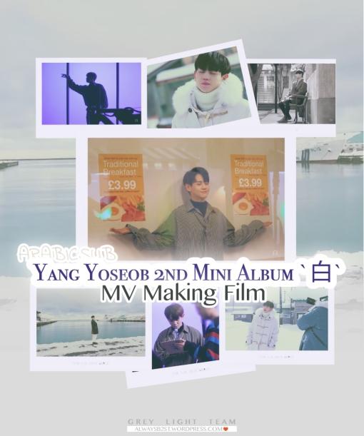 (YANG-YOSEOP)-2nd-Mini-Album-`白`-MV-Making-Film2